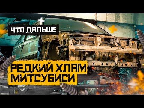 Машинка на #миллион. #Митсубиси Кольт