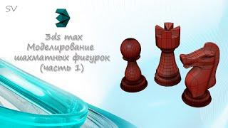 3ds max Моделирование шахматных фигурок часть 1