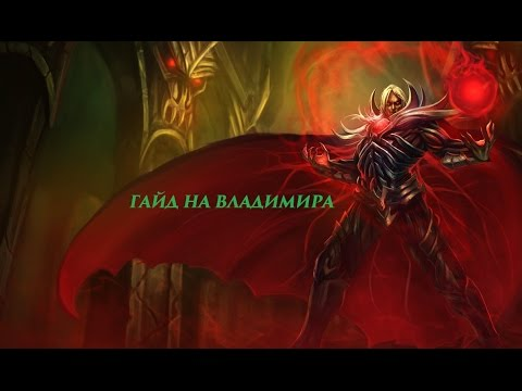 видео: league of legends Гайд на Владимира