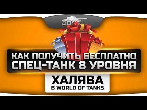 Халява в World Of Tanks. Как получить спец-танк 8 уровня и кучу опыта?