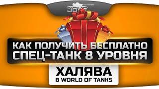Халява в World Of Tanks. Как получить спец-танк 8 уровня и кучу опыта?(Лучшие моды World Of Tanks для патча 0.9.4 - http://www.youtube.com/watch?v=2lV-5wl6m38 Вконтакте - http://vk.com/thejoves Twitter ..., 2014-11-30T22:24:01.000Z)