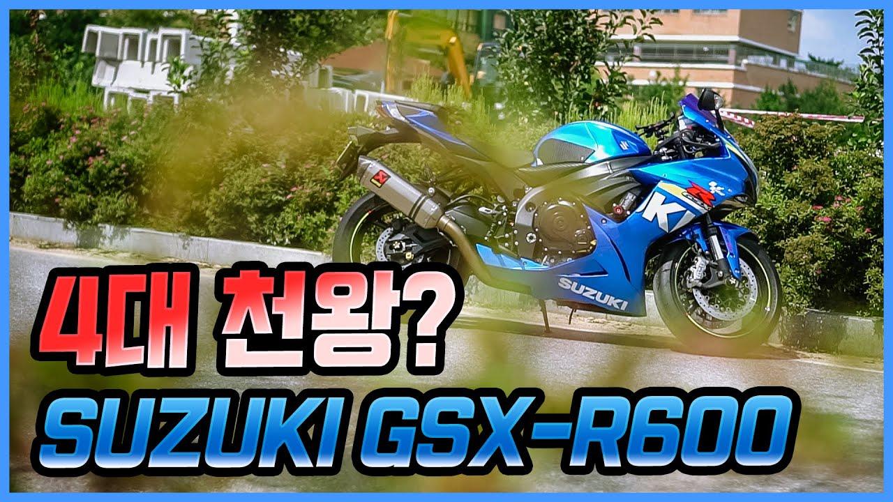 [짧시승기] 4대천왕에 들어갈 수 있을까? 그 이유는.. ∥SUZUKI GSX-R600