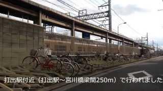 「ザ!鉄腕!DASH!!」ジェットカーに再挑戦!! のロケ地、阪神打出駅周辺...