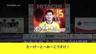 柏レイソル、武富孝介選手の応援歌です。 原曲は五月みどりの「熟女B」...