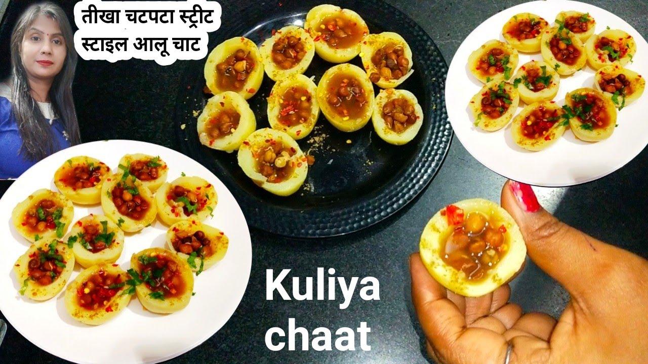 Download Aloo chaat recipe-Aloo ki kuliyan-kuliya chaat recipe-street food-chaat recipe-pratibha sachan