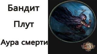 Path of Exile: (3.6) Бандит - Плут - Аура смерти ( Death's oath Death aura )