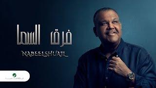 Nabeel Shuail … Farq Alsama - With Lyrics | نبيل شعيل … فرق السما - بالكلمات