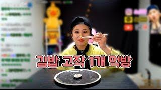 고작 김밥 1개 계란과자 1개 먹방 패러디 (feat. 밴쯔님)