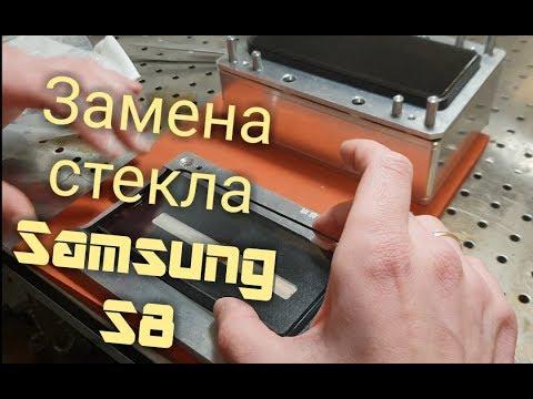 Замена стекла Samsung Galaxy S8 / Ремонт Samsung / обзор замены стекла Samsung S8