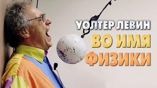 Уолтер Левин — Во имя физики