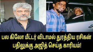 பல கிலோ மீட்டர் விடாமல் துரத்திய ரசிகன் பதிலுக்கு அஜித் செய்த காரியம்! | Ajith kumar | Tamil Viral