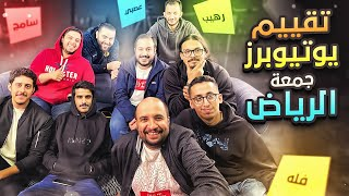 تقييم يوتيوبرز جمعة الرياض .. 😂 !!