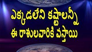 ఎవరికీ లేని కష్టాలన్నీ ఈ రాశులవారికి వస్తాయి || Telugu astrology learining