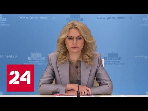 Голикова: международное авиасообщение может быть возобновлено 15 июля - Россия 24