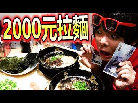 在拉麵店花光2000元前不能回家!?為了吃光9碗拉麵,祭出了最後手段…【2000元吃企劃】