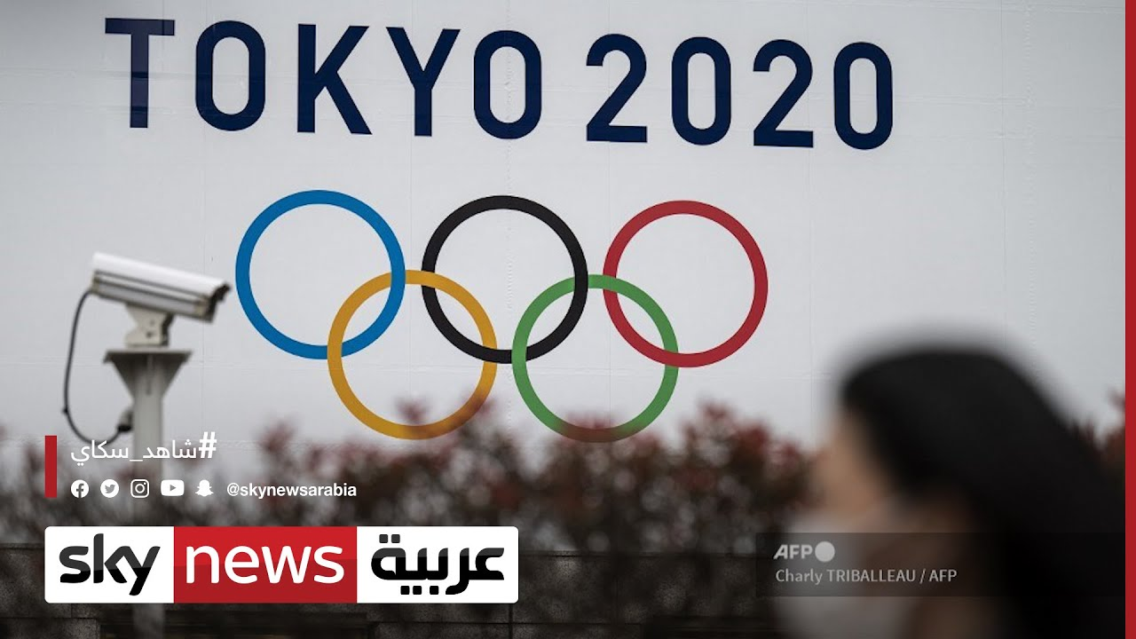رغم دعوات الإلغاء العالم يستعد للأولمبياد | #الرياضة  - 00:58-2021 / 4 / 16