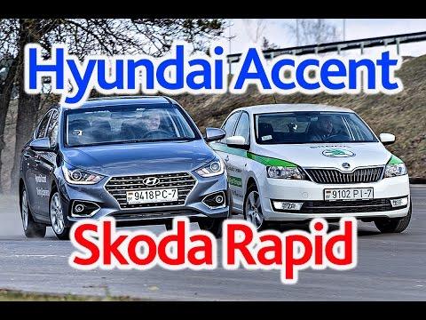 Hyundai Accent Solaris против Skoda Rapid