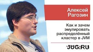 Алексей Рагозин —  Как и зачем эмулировать распределённый кластер в JVM