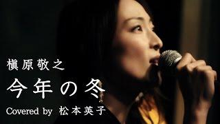 松本英子offcial site http://eikomatsumoto.com ---------------------...