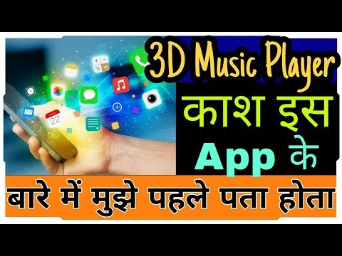 3D Music Player काश इस App के बारे में मुझे पहले पता होता || Amazing 3d music app