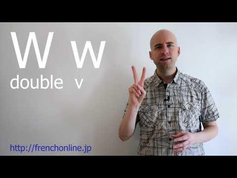 フランス語の発音 - 000 - アルファベット