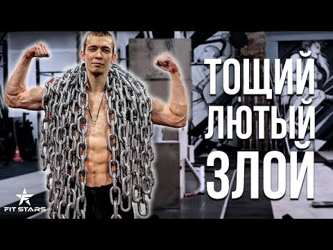 Тощий, Лютый, Злой СИЛАЧ - Александр Капралов