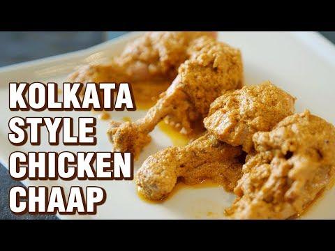 Chicken Chaap Recipe - How To Make Kolkata Style Chicken Chaap - Chicken Recipe - Smita Deo