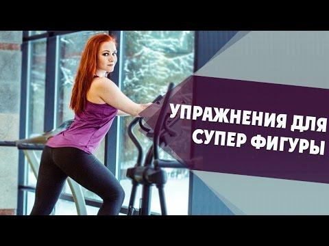 Упражнения для супер фигурыиз YouTube · Длительность: 4 мин28 с  · Просмотры: более 64000 · отправлено: 26.02.2016 · кем отправлено: 90-60-90 | Спортивные девушки
