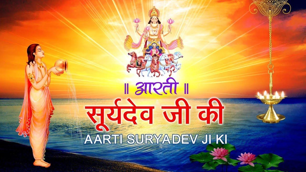 Makar Sankranti Special - Surya Dev Aarti | Om Jai Surya Bhagwaan