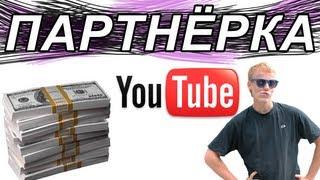 Vlog -  Партнёрка на YouTube