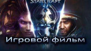 StarCraft 2 - Фильм - 1080р