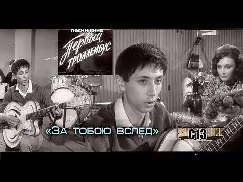 Текст песни из фильма первый троллейбус
