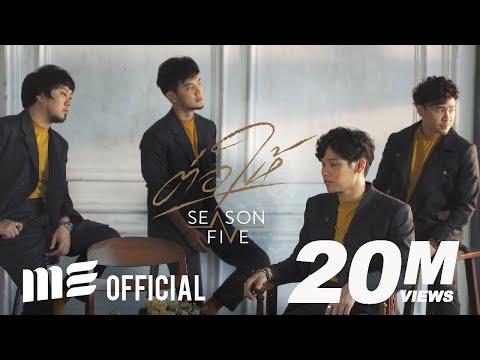 ต่อให้ - Season Five [OFFICIAL MV] - วันที่ 18 Sep 2018