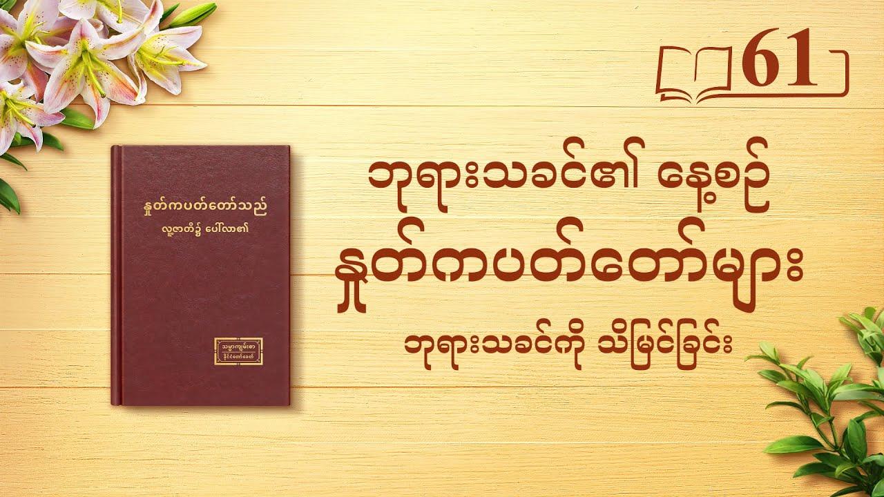 """ဘုရားသခင်၏ နေ့စဉ် နှုတ်ကပတ်တော်များ   """"ဘုရားသခင်၏ အမှုတော်၊ ဘုရားသခင်၏ စိတ်သဘောထားနှင့် ဘုရားသခင် ကိုယ်တော်တိုင် (၂)""""   ကောက်နုတ်ချက် ၆၁"""