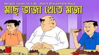 Download Video Bengali Stories for Kids | মাছ ভাজা খেতে মজা | Bangla Cartoon | Rupkothar Golpo | Bengali Golpo MP3 3GP MP4