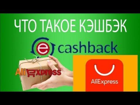 Что такое кэшбэк и как им пользоваться. Как покупать на Алиэкспресс с кэшбэком. ePN Cashbackиз YouTube · Длительность: 11 мин45 с