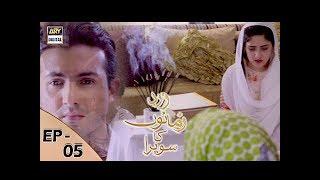 Zard Zamano Ka Sawera Episode 05 – 30th December 2017 only on ARY D...