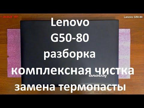 Lenovo G50-80 разборка , комплексная чистка , замена термопасты