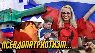 Русский патриотизм бессмысленный и беспощадный ЧМ 2021