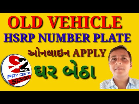 How to apply for HSRP Number Plate for OLD Vehicles at RTO in Gujarati|નવી HSRP નંબર પ્લેટ