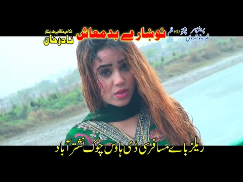 Nazia Iqbal Official - Pashto New Songs 2017 Nazia Iqbal New Dance 2017 Baran Dy Rawaregi