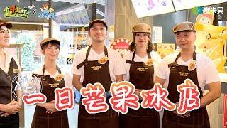 《一日系列第六十六集》邰哥、KID、泱泱、溫妮首次挑戰冰品界!來碗芒果雪花冰吧!-一日芒果冰店