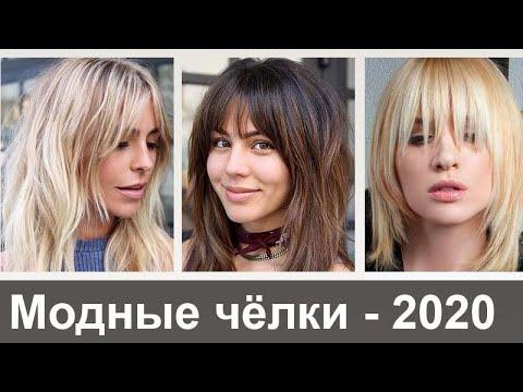 Модные челки - 2020: самые популярные модели