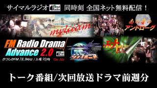 SF Radio Drama advance3.0 © COUPS Enterprise Japan http://csra.fm/a...