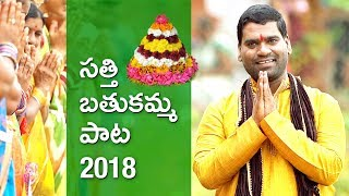 Bathukamma Song 2018 by Bithiri Sathi