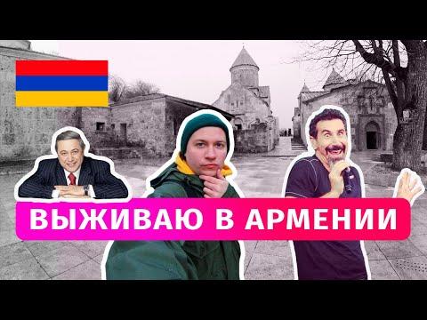 Путешествие в Армению 2020 [ОТЧЁТ РУССКИХ ТУРИСТОВ] | Bevz Travel