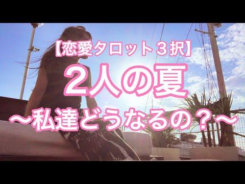 【恋愛タロット3択】2人の夏〜私達どうなっていくの?〜