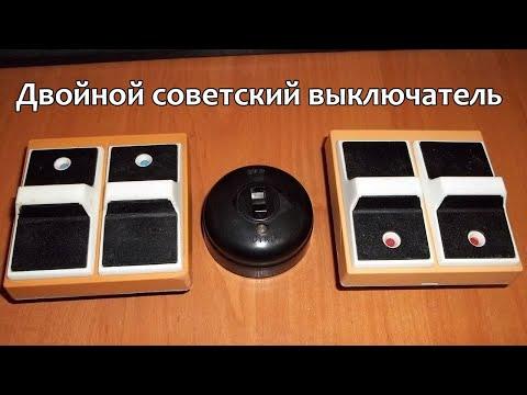 Советский двойной выключатель в работе. Обзор