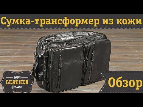 Кожаная мужская сумка-трансформер