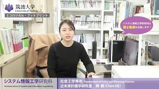 筑波大学大学院 システム情報工学研究科 博士課程へのご案内2016#1